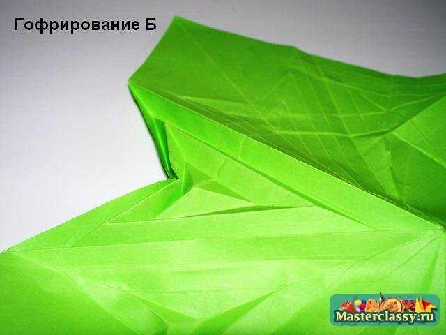Гофрирование листа оригами
