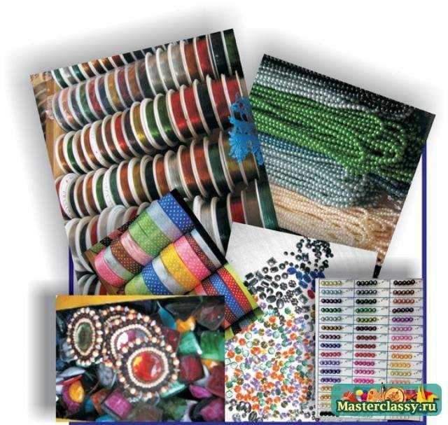Материалы и товары для рукоделия