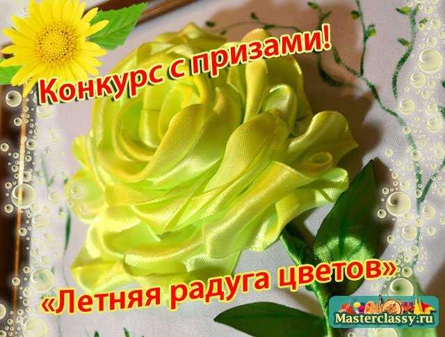 Конкурс по рукоделию Летняя радуга цветов. Призовой фонд 4500