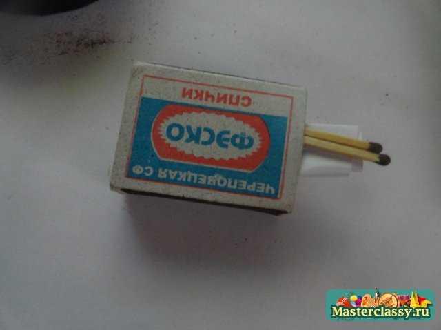 Как сделать бомбочку из спичек фото 404-290