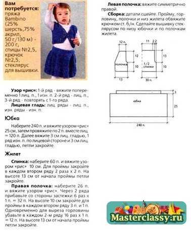 Вязание. Детская жилетка и юбочка на зиму