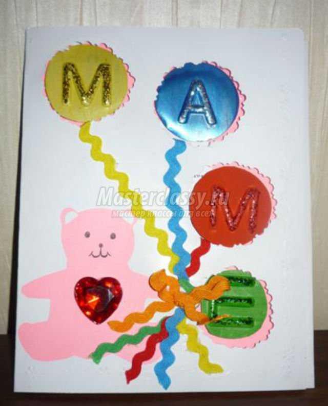 открытка для мамы своими руками. Медвежонок с шарами. Мастер класс с пошаговым фото