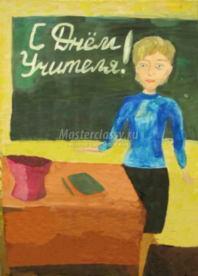 поздравительная открытка ко дню учителя. Мастер класс с пошаговым фото