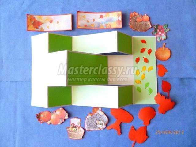 открытка сложной формы осень золотая