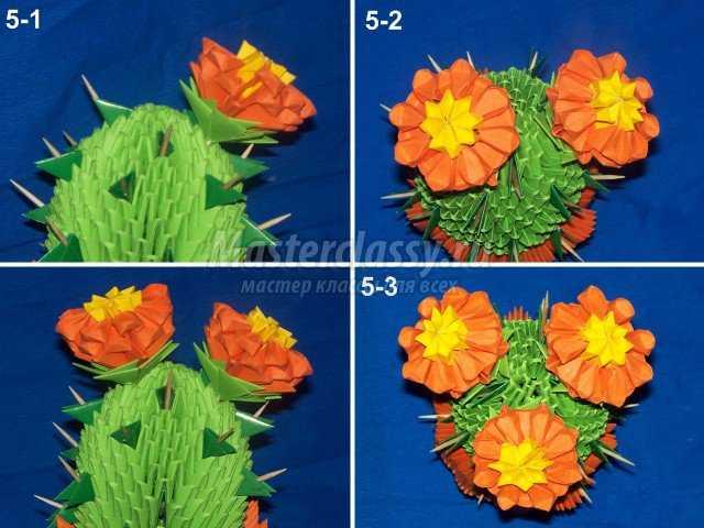 Модульное оригами Цветущий кактус