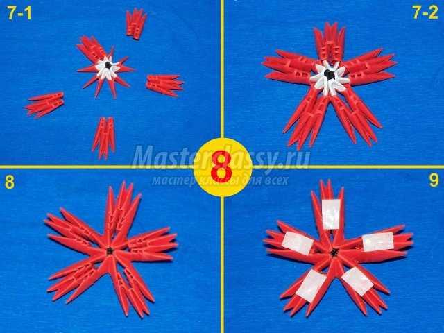 Звезда Паровоза оригами