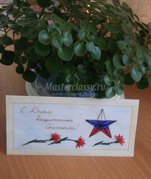 открытка с вышивкой ко Дню защитника отечества