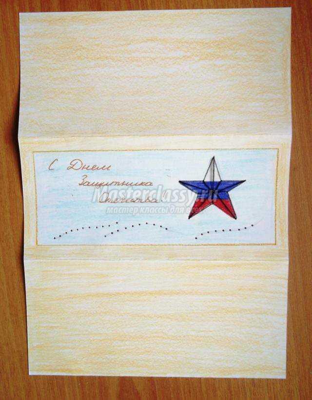 Рисунок, открытки ко дню героя отечества своими руками