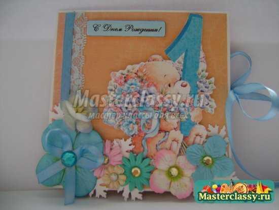 Открытка на День рождение девочки 1 годик своими руками