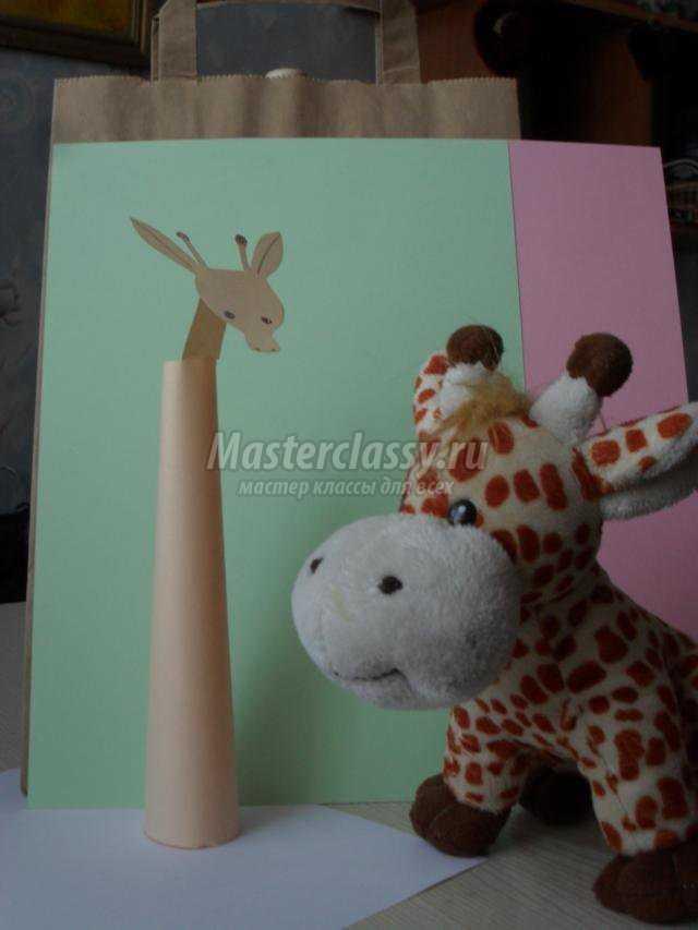 поделки из картона. Жираф