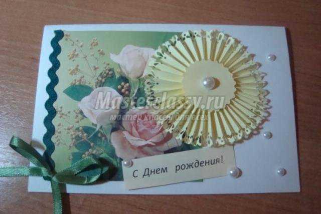 открытка на день рождения в технике скрапбукинг