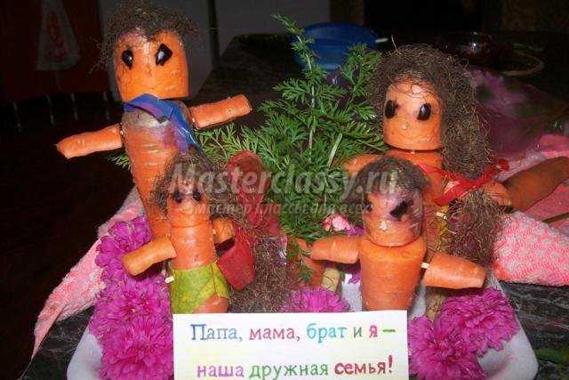 поделки из овощей. Дружная семья