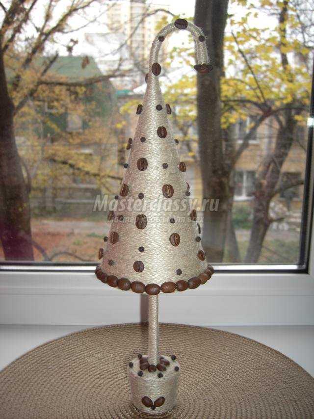 новогодняя ёлочка из шпагата и зерен кофе