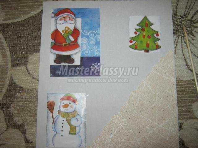 открытка своими руками из бумаги. С Новым годом