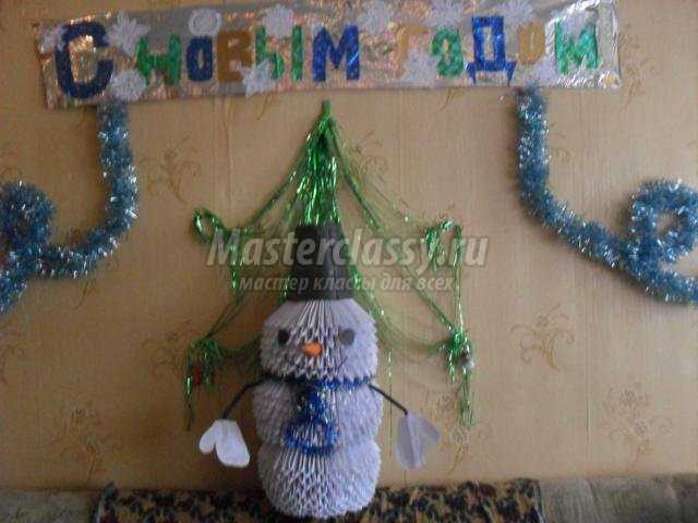 снеговик в технике модульное оригами