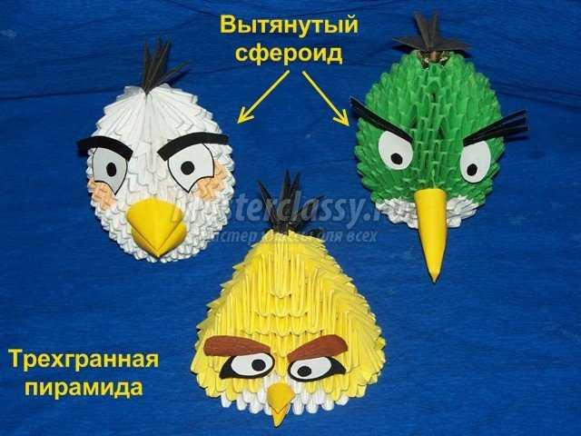 Модульное оригами Птицы и свинья (Angry Birds)