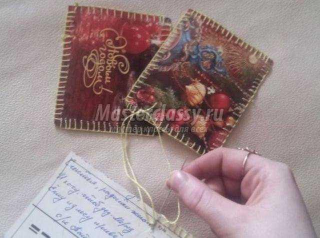 открытки обшитые нитками постараемся дать список