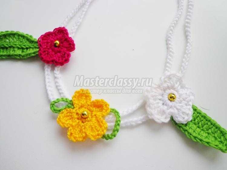 детские вязаные бусы крючком с цветами