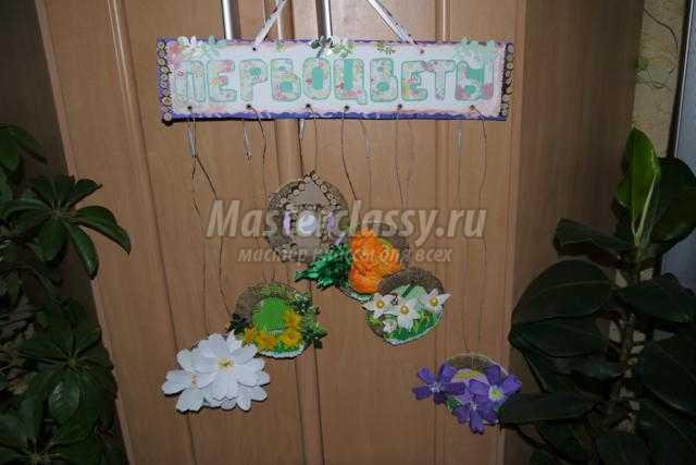весеннее панно из бумаги, пластики и шпагата. Первоцветы