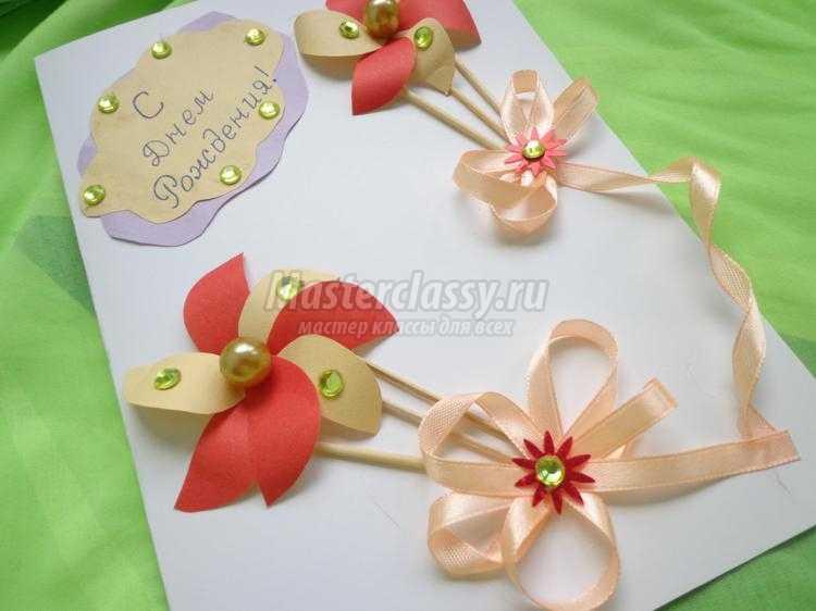 открытка с цветами своими руками. С днем рождения