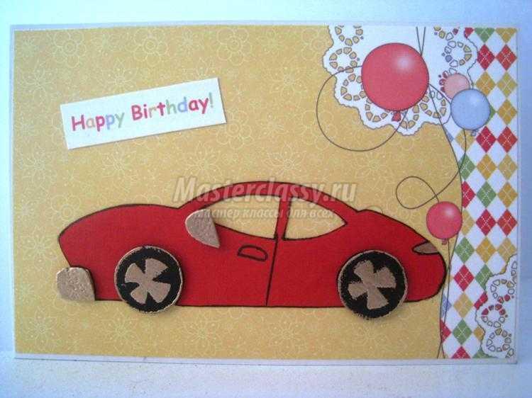 Поздравительные открытки в виде машины