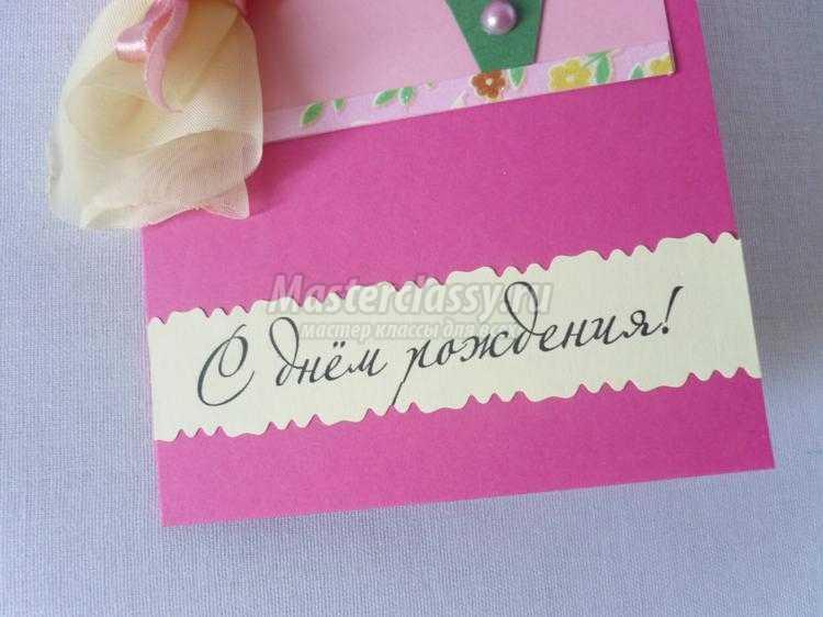 поздравительная открытка. С днём рождения
