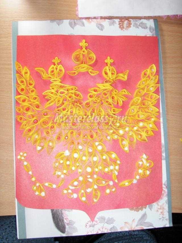 герб Российской Федерации в технике квиллинг