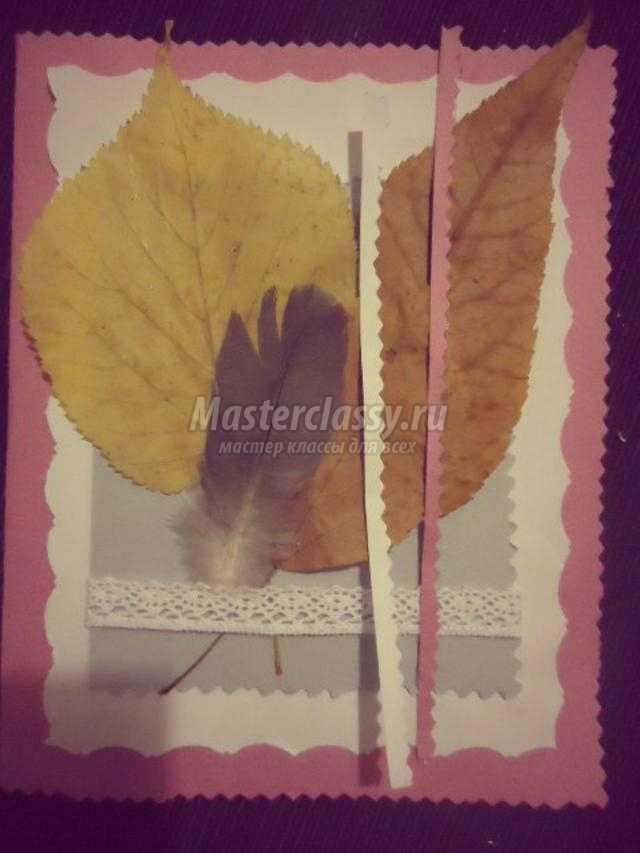 Бракосочетанием, открытки из листьев на день учителя