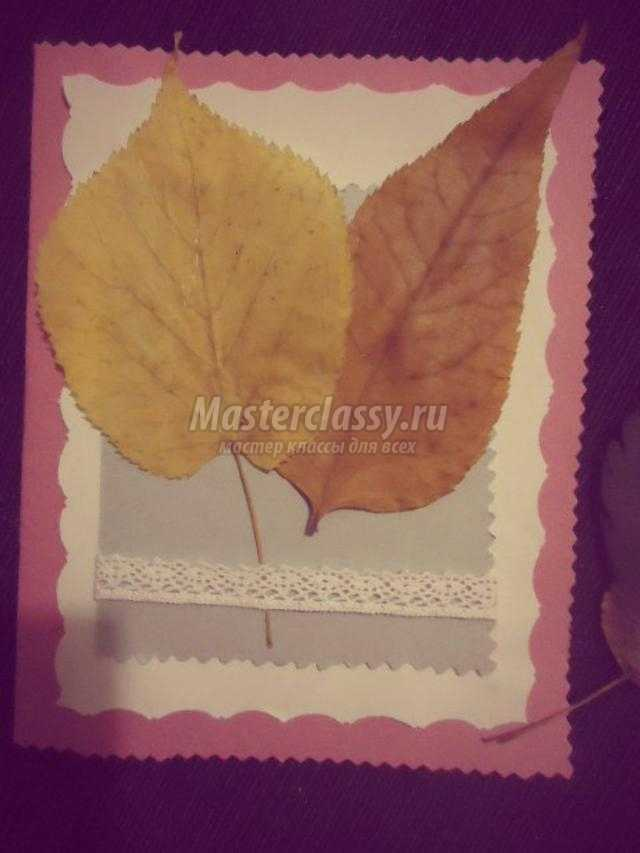 открытка ко Дню Учителя с осенними листьями