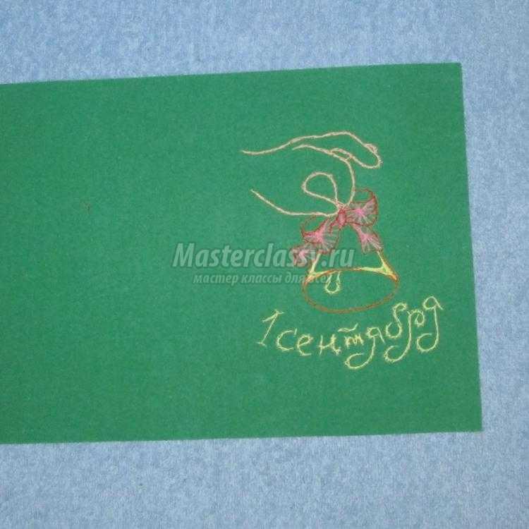 открытка в технике изонить. С 1 сентября