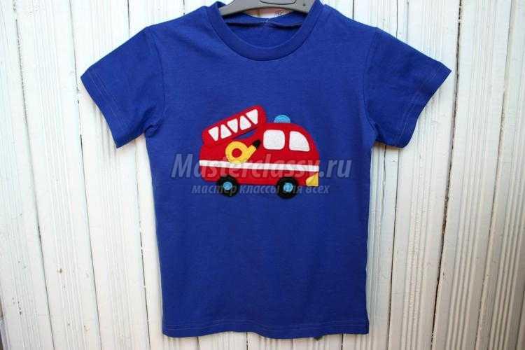 аппликация из фетра на футболке. Пожарная машина
