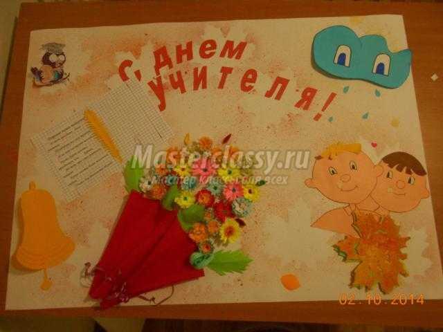 поздравительная газета ко Дню Учителя