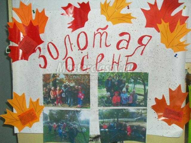 Плакат с аппликацией своими руками. Осень. Мастер 89
