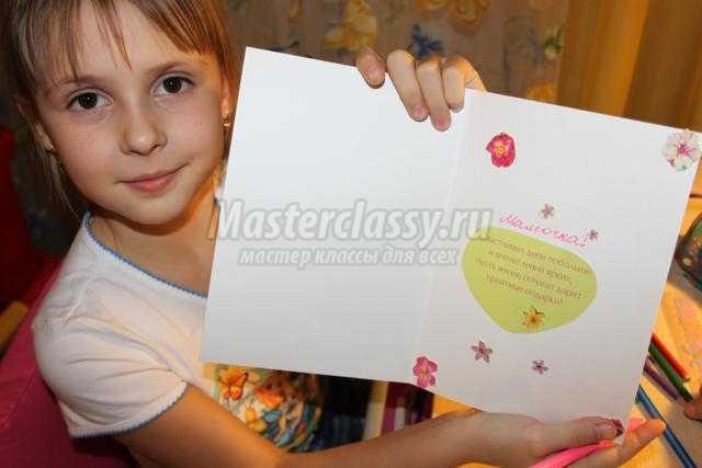открытка с аппликацией ко Дню Матери