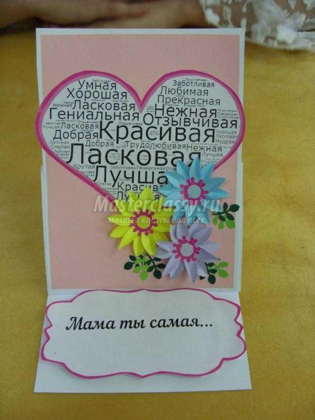 скрапбукинг открытка-стойка с цветы
