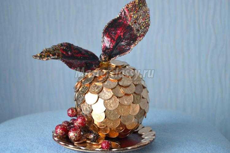 яблоко из монет своими руками