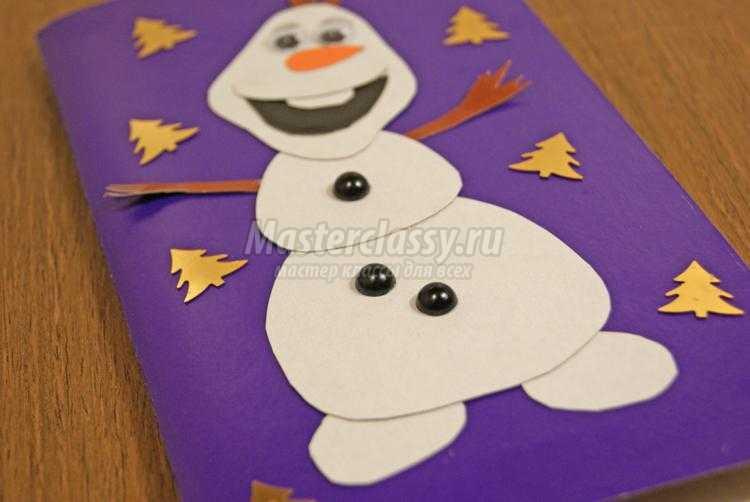 новогодняя открытка с аппликацией. Снеговик Олаф