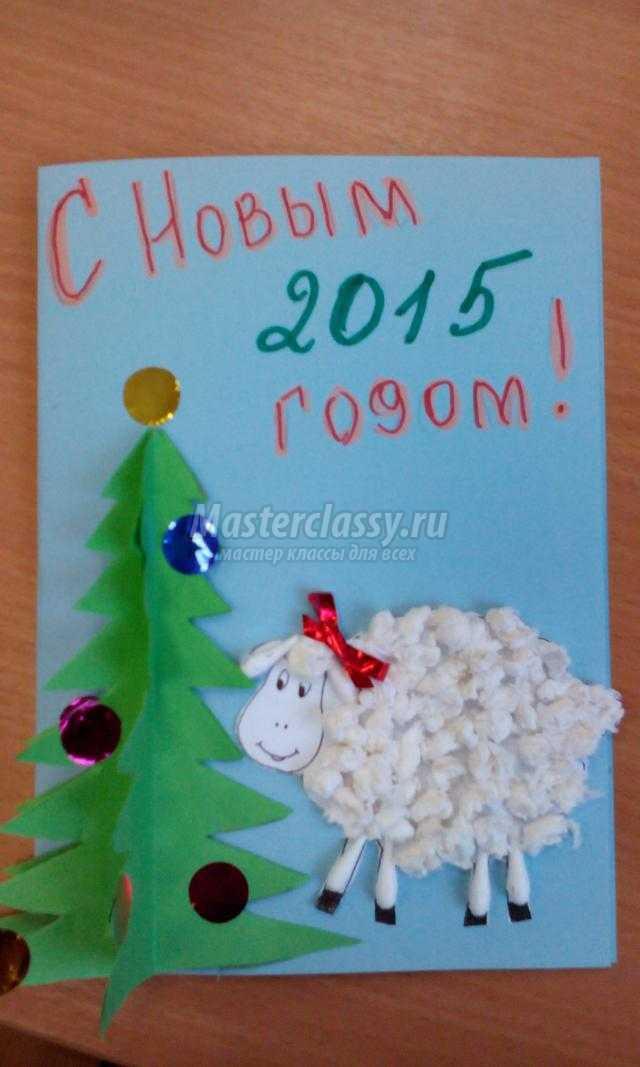 новогодняя открытка своими руками. Овечка 2015