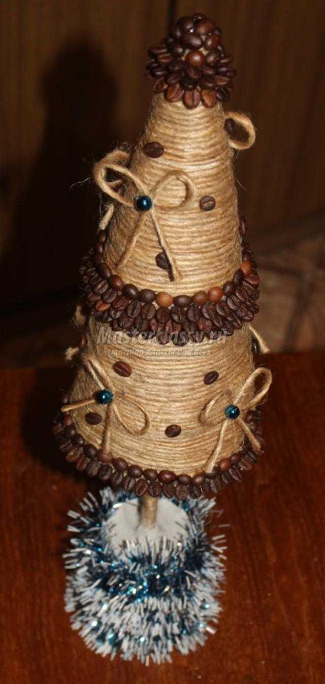 елочка из шпагата и кофейных зерен