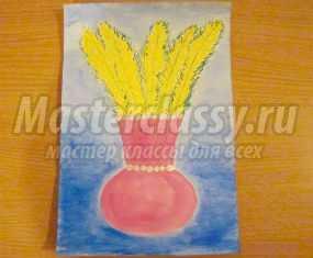 Рисунок гуашью на 8 Марта. Мимозы в вазе. Мастер-класс с пошаговыми фото