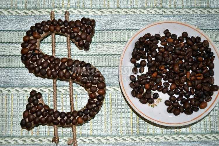 мастер-класс. Денежный топиарий из кофейных зерен и купюр