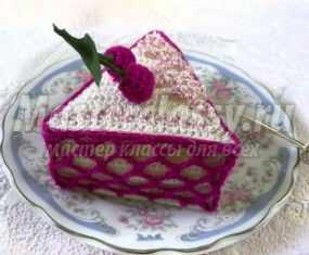 Вязаный сувенир. Кусочек тортика с вишнёвой начинкой. Мастер-класс