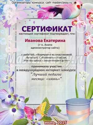 сертификат июнь