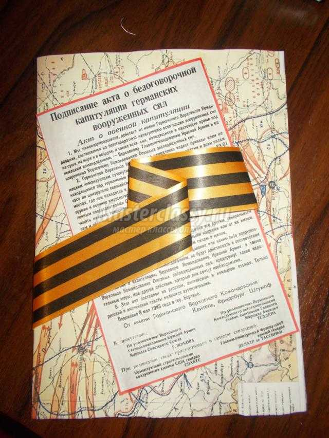 открытка ветерану своими руками к 9 Мая