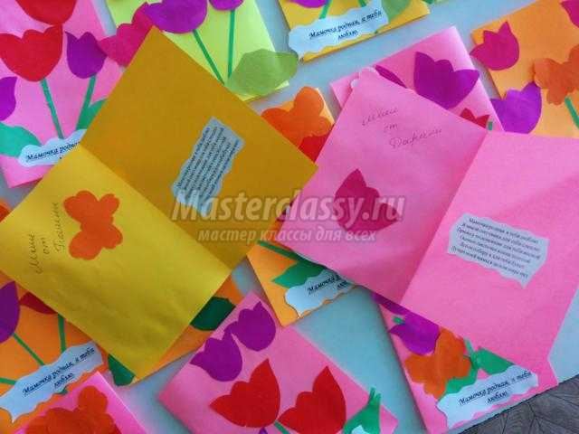 открытка для мамы с тюльпанами на 8 Марта