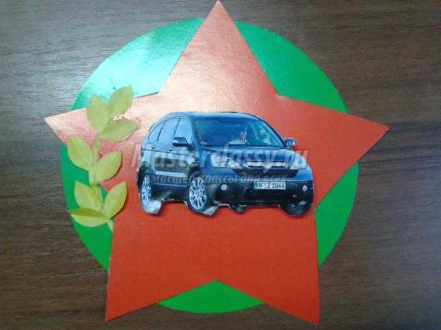 открытка с машиной к 23 февраля