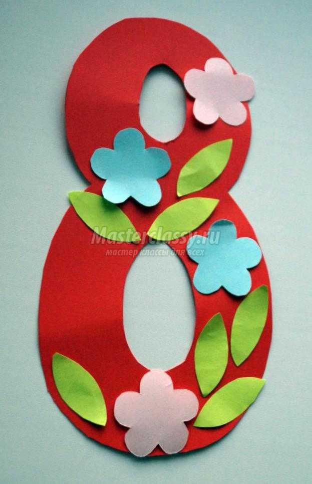 поздравительная открытка на 8 Марта. Восьмерка с цветами