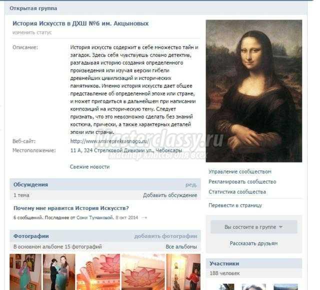группа Вконтакте как форма повышения интереса к предмету История Искусств