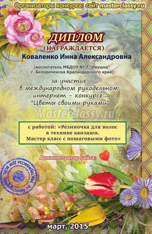 Международный конкурс Цветы своими руками Свидетельство и  диплом за конкурс