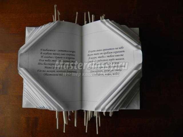 художественная открытка своими руками. Книга